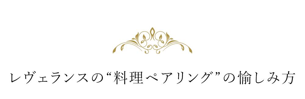 レストランreverence(レヴェランス)の店舗情報