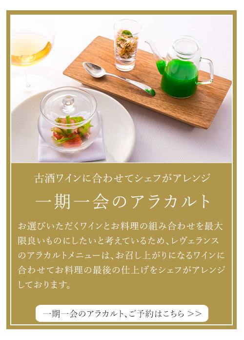 レストランreverence(レヴェランス)『古酒ボトル1本&料理3皿を楽しむ料理ペアリングコース』のご紹介とご予約フォームへのリンク
